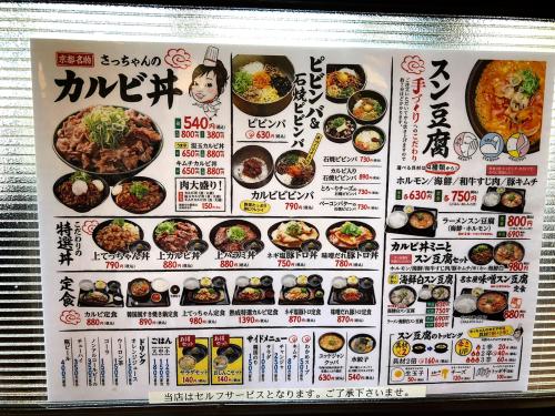 さっちゃんのカルビ丼(韓丼)_e0292546_13522796.jpg