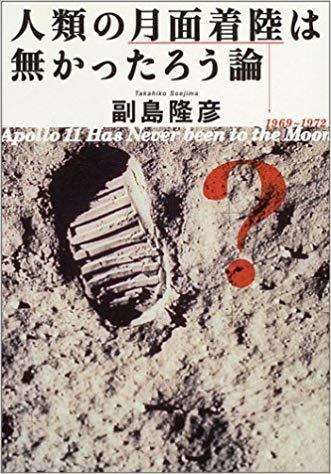 ウィッキリークスがアポロねつ造現場フィルムを暴露_e0041047_04524356.jpg