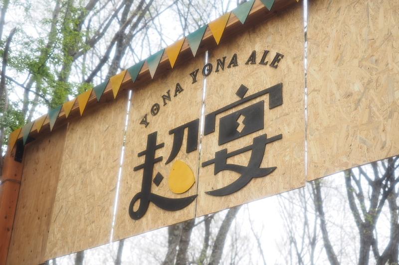 【Photoレポート】よなよなエールの超宴 in 新緑の北軽井沢_b0008655_20475098.jpg