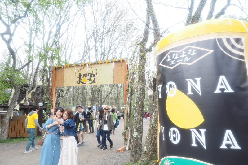 【Photoレポート】よなよなエールの超宴 in 新緑の北軽井沢_b0008655_20494792.jpg