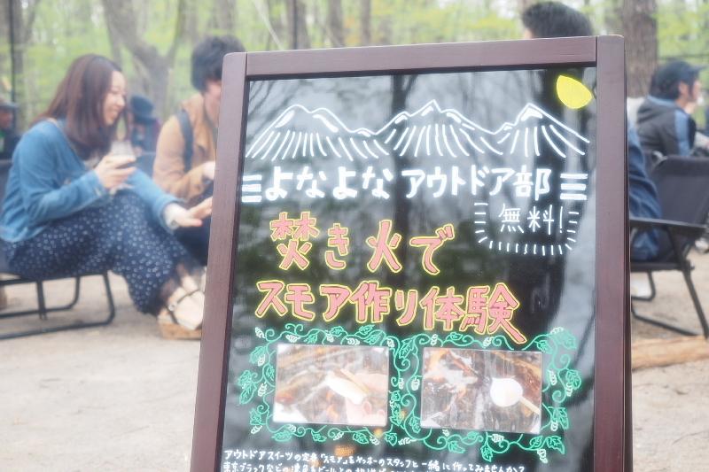 【Photoレポート】よなよなエールの超宴 in 新緑の北軽井沢_b0008655_21060959.jpg