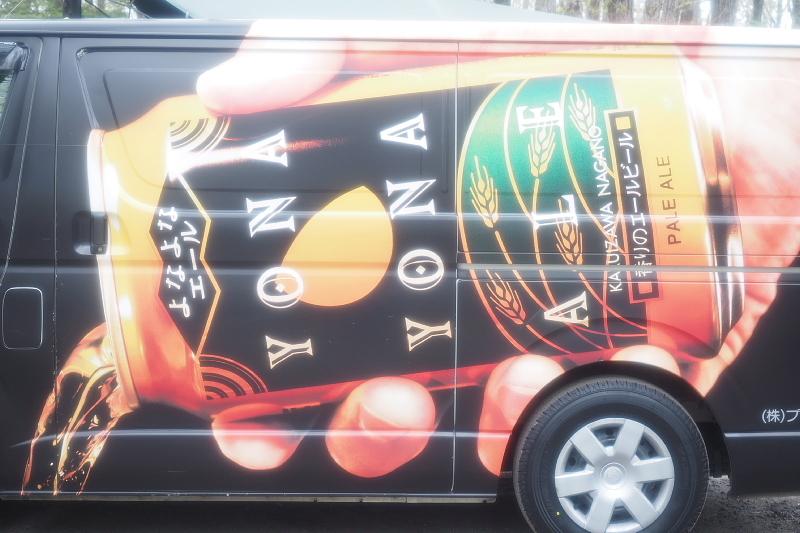 【Photoレポート】よなよなエールの超宴 in 新緑の北軽井沢_b0008655_21061569.jpg