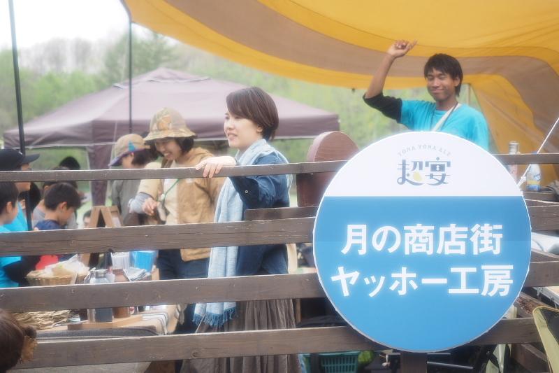 【Photoレポート】よなよなエールの超宴 in 新緑の北軽井沢_b0008655_21153012.jpg
