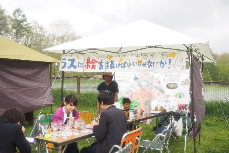 【Photoレポート】よなよなエールの超宴 in 新緑の北軽井沢_b0008655_21155433.jpg