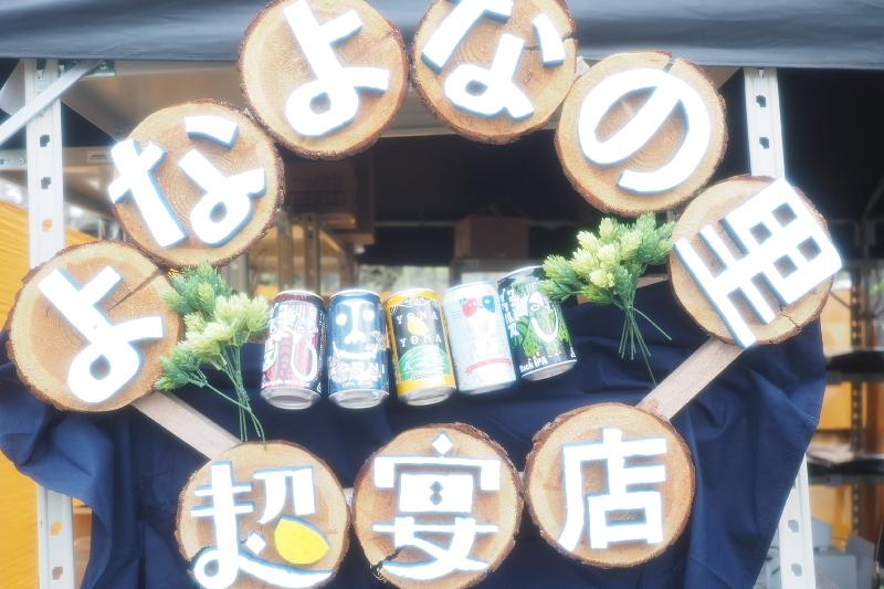 【Photoレポート】よなよなエールの超宴 in 新緑の北軽井沢_b0008655_21190769.jpg