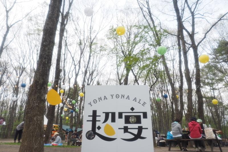 【Photoレポート】よなよなエールの超宴 in 新緑の北軽井沢_b0008655_21221955.jpg