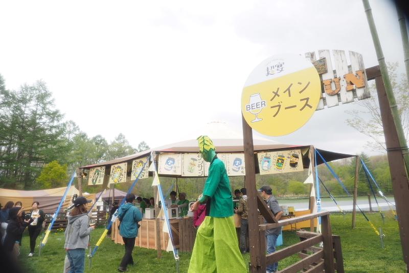 【Photoレポート】よなよなエールの超宴 in 新緑の北軽井沢_b0008655_21292852.jpg