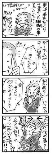 2003年10月22日のワタクシ漫画_b0057675_15483104.jpg