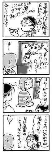 2003年10月22日のワタクシ漫画_b0057675_15483716.jpg