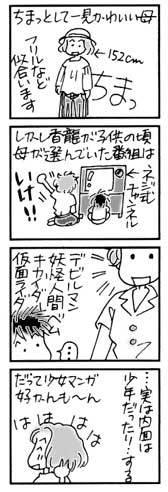 2003年10月22日のワタクシ漫画_b0057675_15484388.jpg