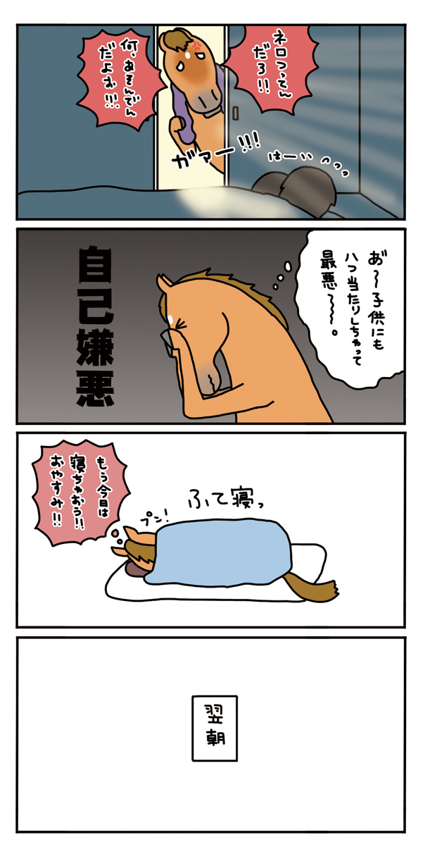 お母さんは競走馬。〜凹んだ後は〜_a0093189_21515382.jpg