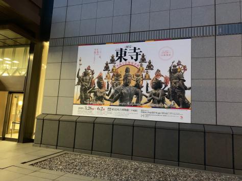 東京国立博物館 『東寺 特別展』_a0112393_19371607.jpg