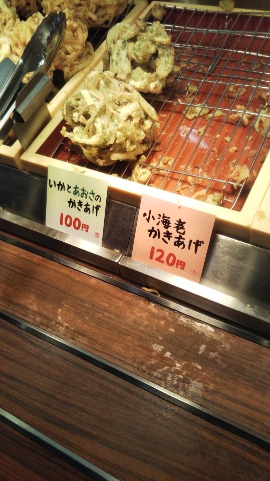 スーパーフライデーで丸亀製麺のうどんが無料!天ぷら4種も追加で楽しむの巻_f0076001_23244121.jpg