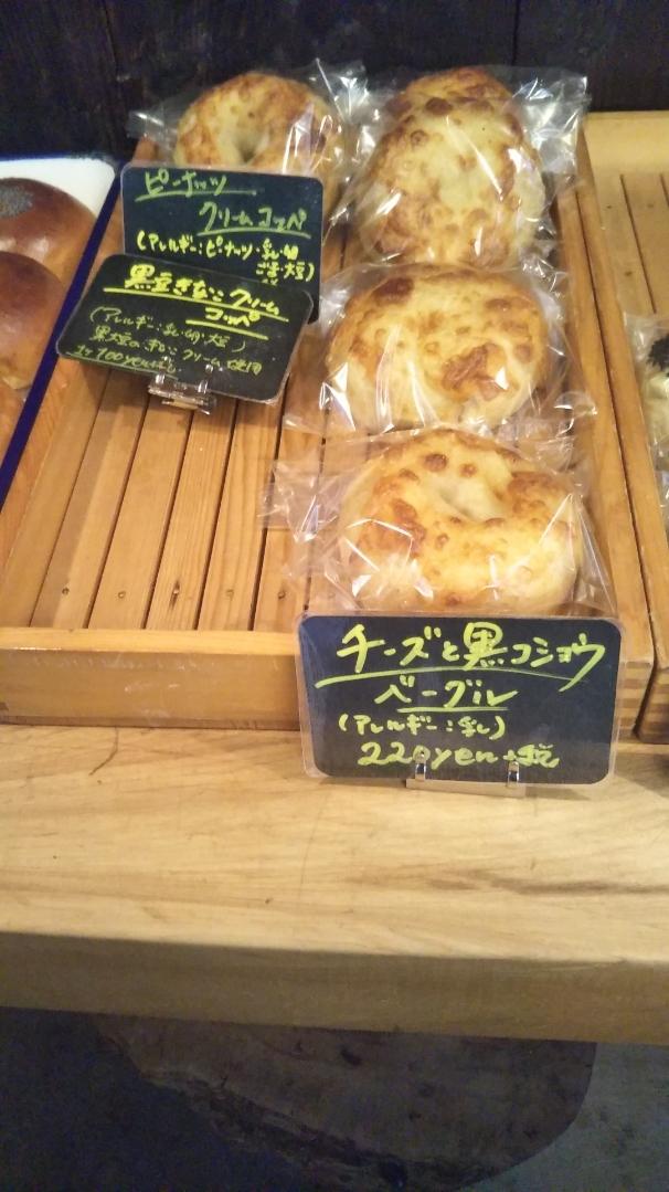 丸山パン チーズと黒コショウ_f0076001_23342440.jpg