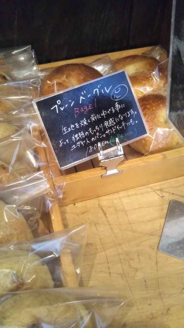 丸山パン チーズと黒コショウ_f0076001_23350090.jpg