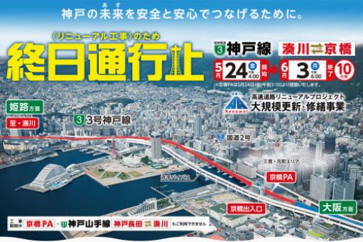 阪神高速が一部通行止めで えらいこっちゃ_a0346704_22033768.jpg