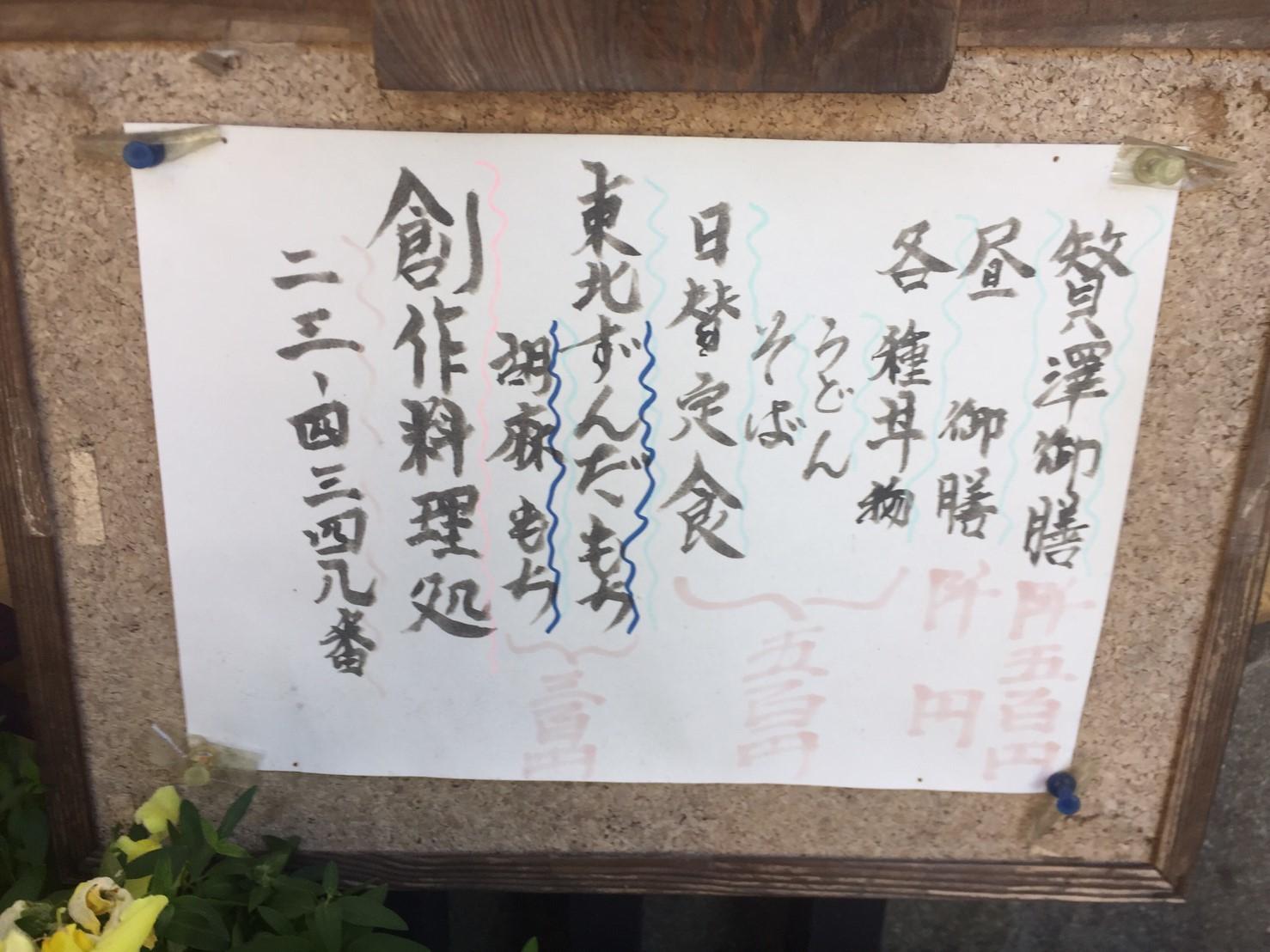 権現庵 ランチ_e0115904_02042074.jpg