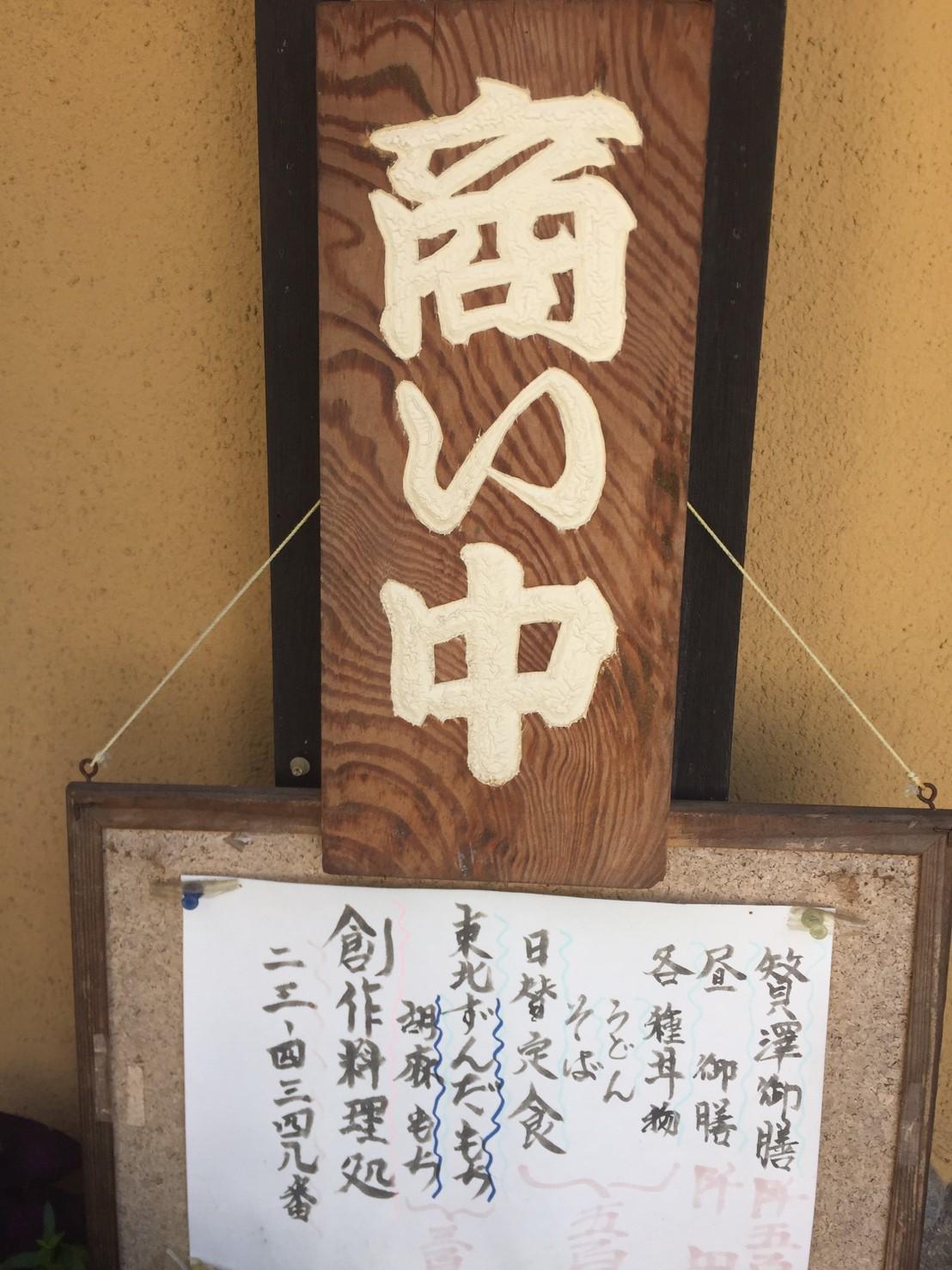 権現庵 ランチ_e0115904_02081885.jpg
