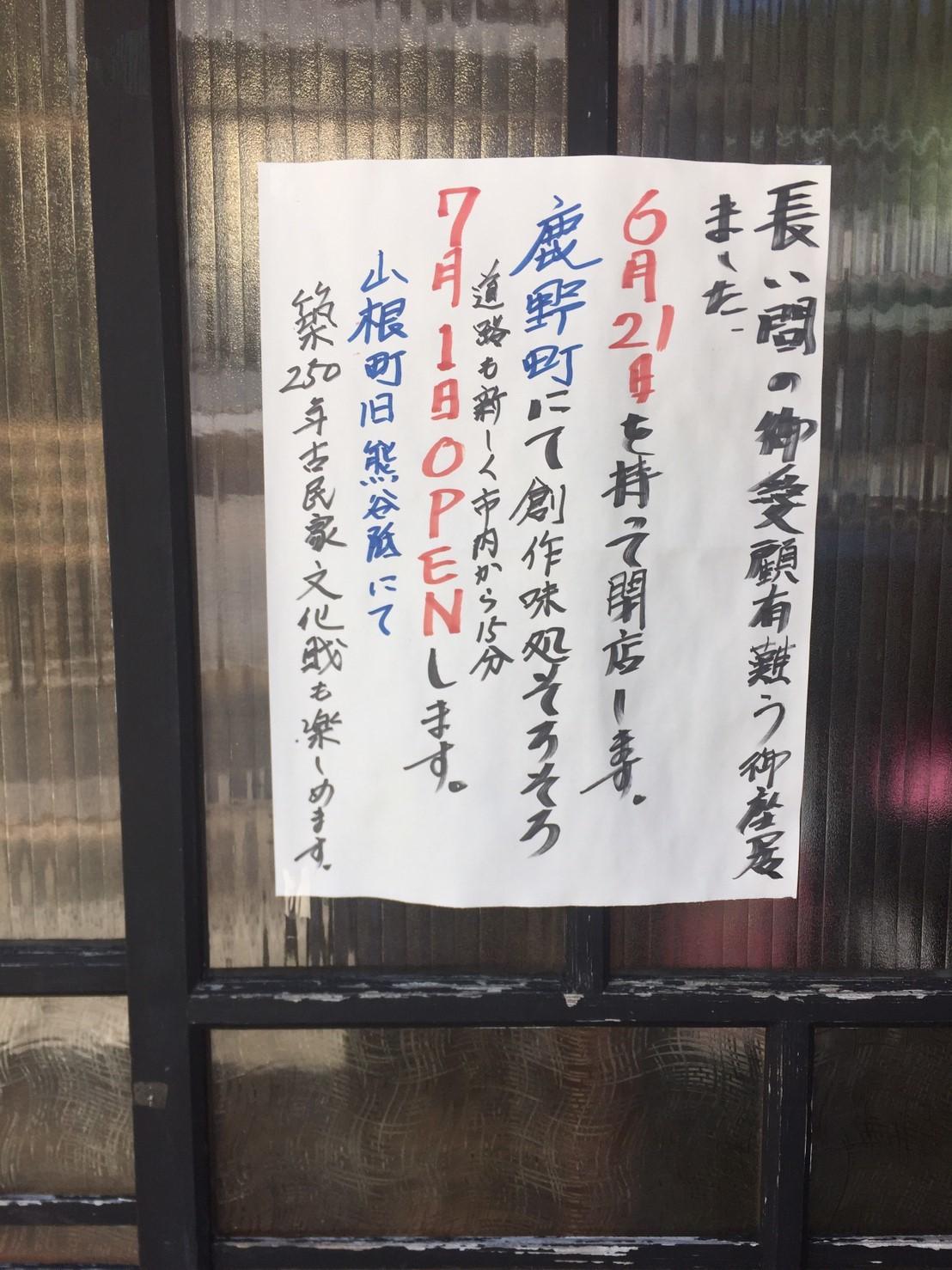 権現庵 ランチ_e0115904_02095143.jpg
