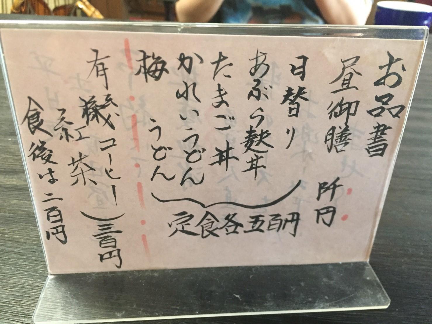 権現庵 ランチ_e0115904_02280711.jpg
