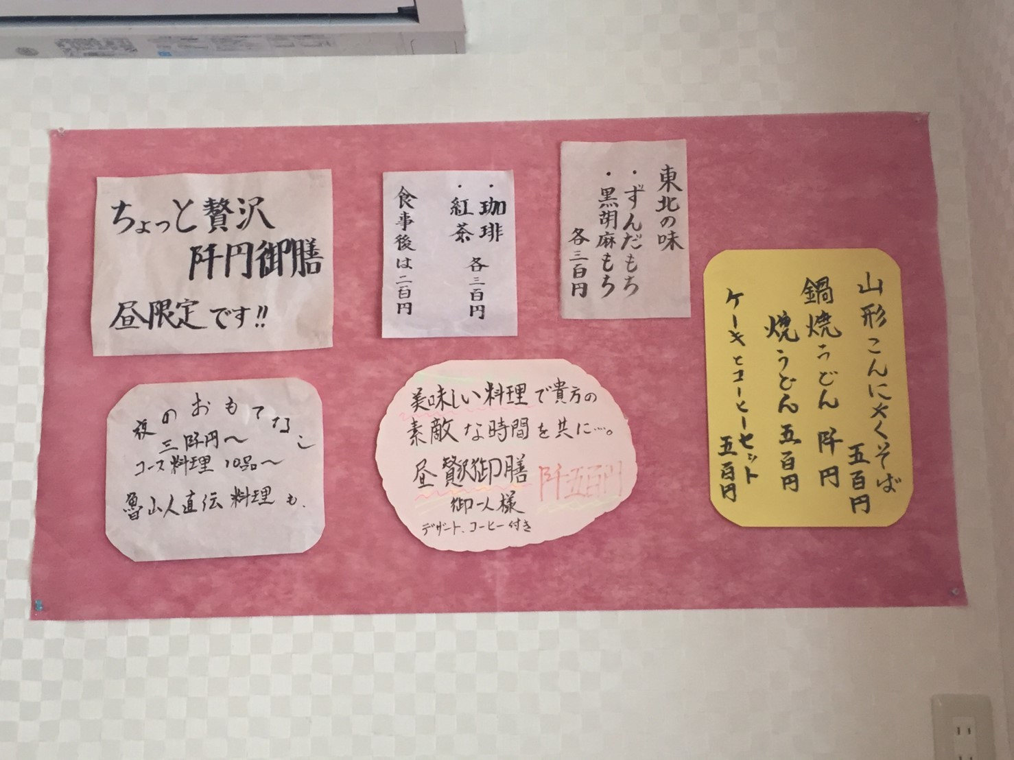権現庵 ランチ_e0115904_03172524.jpg