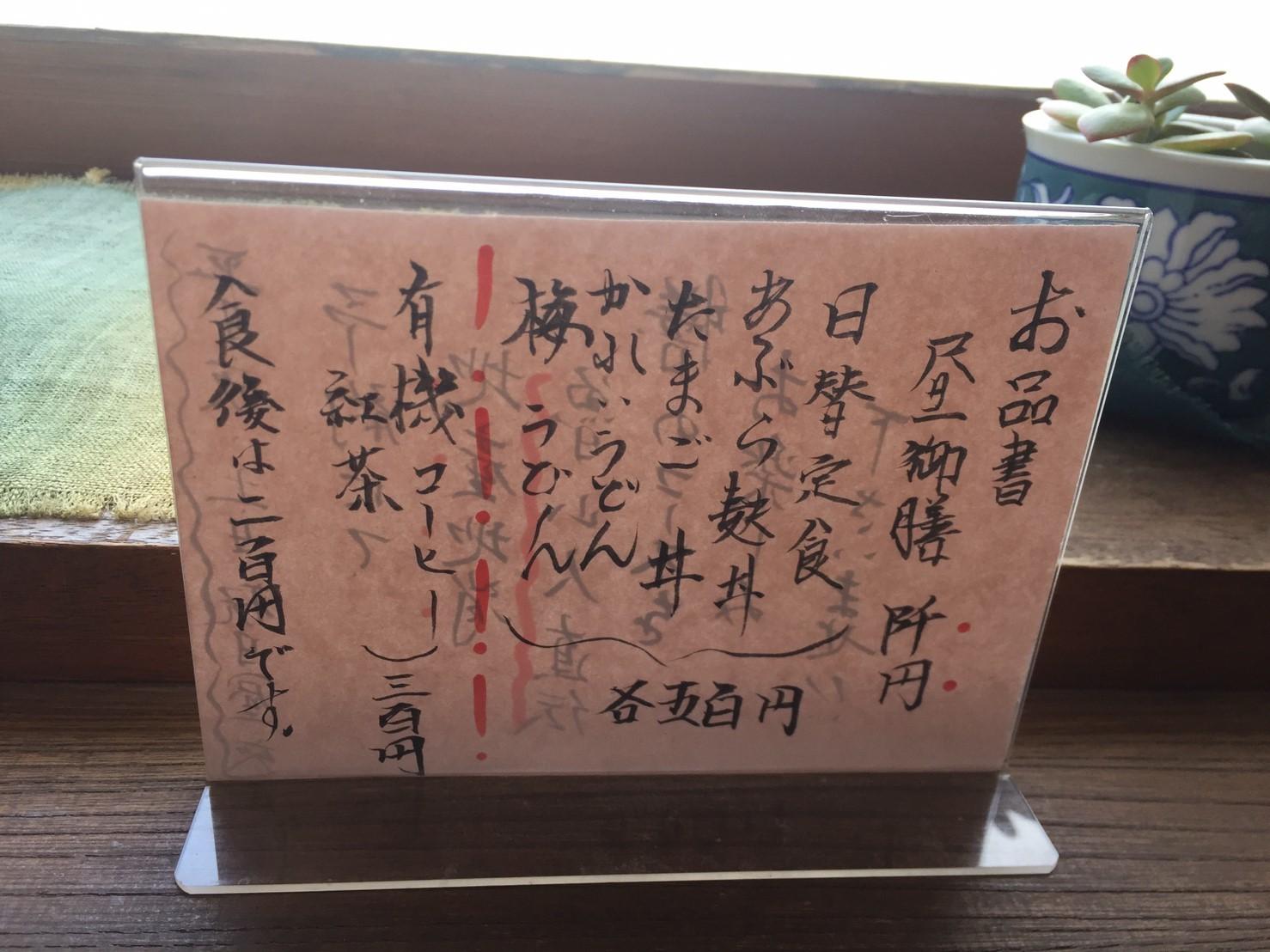 権現庵 ランチ_e0115904_03181411.jpg