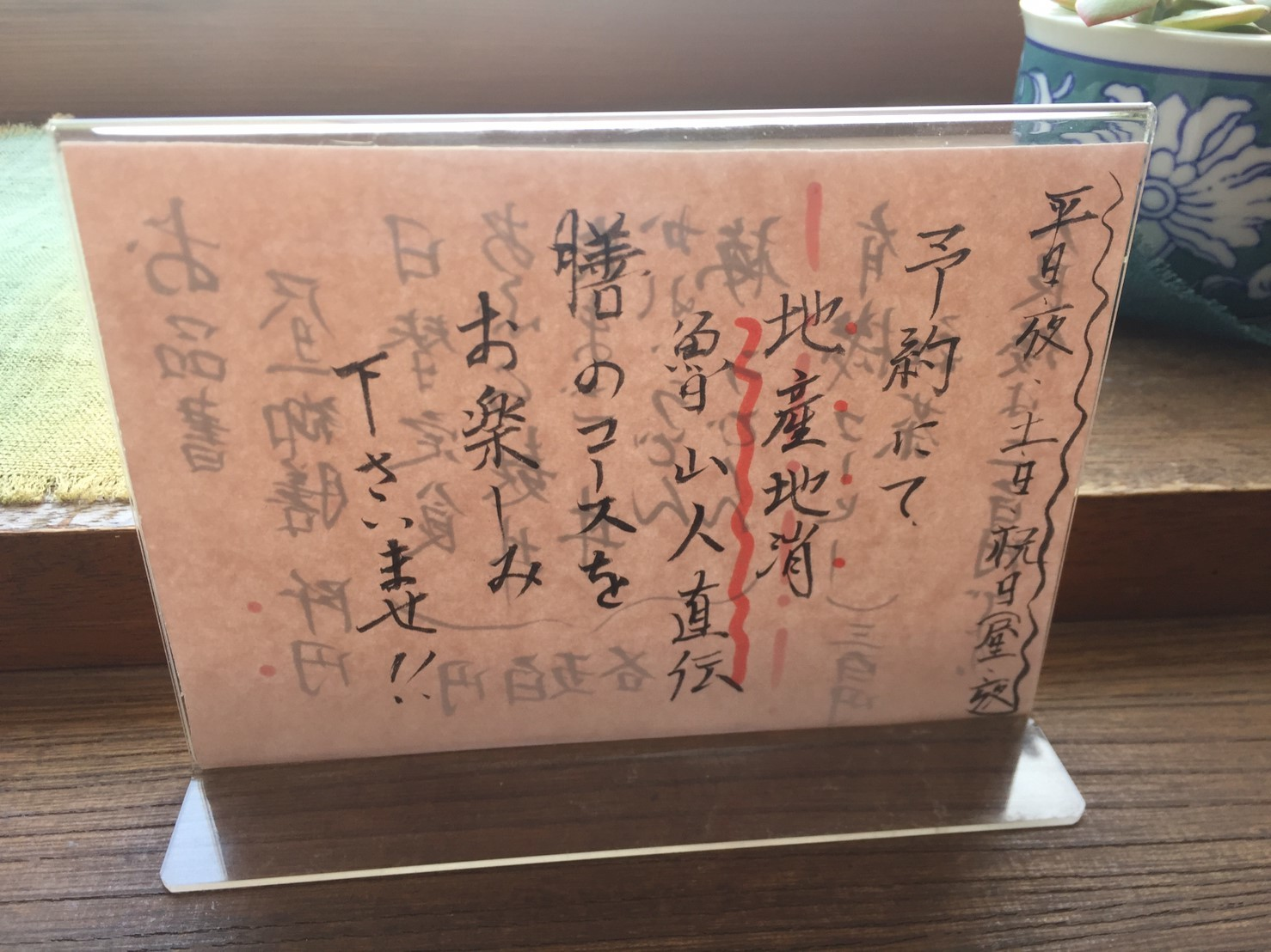 権現庵 ランチ_e0115904_03195055.jpg
