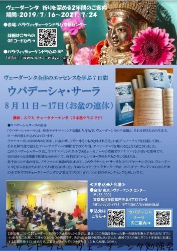 毎月第4土日 京都ヴェーダーンタキャンプ_d0103413_12555077.jpg