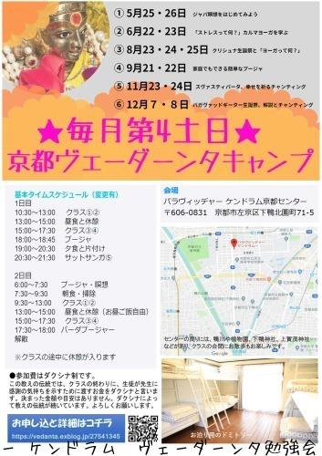 毎月第4土日 京都ヴェーダーンタキャンプ_d0103413_12560490.jpg
