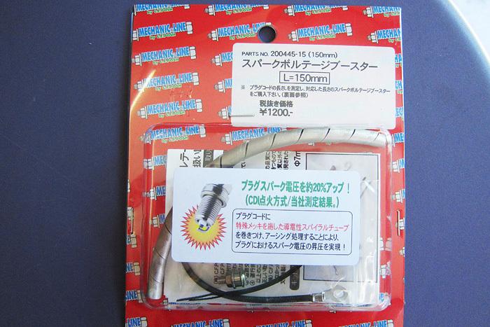 CFPOSH スパークボルテージブースター発売_d0067418_11291838.jpg