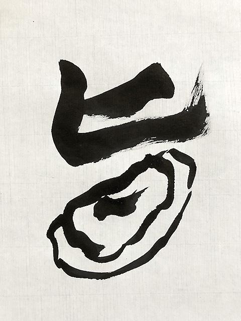 日本酒ラベルを書きました_c0053520_19352678.jpg