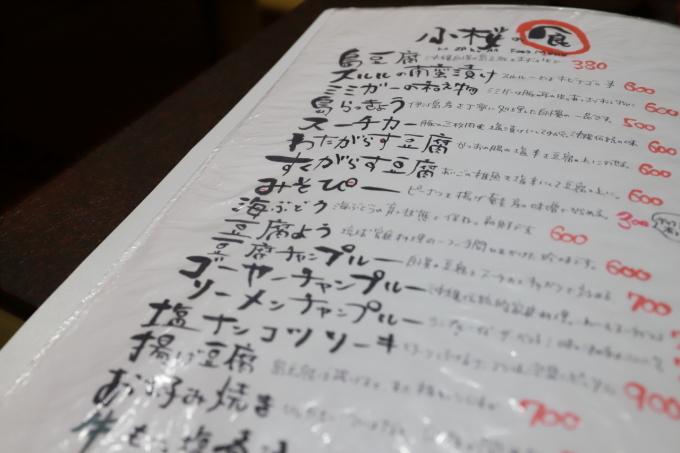 *沖縄*「小料理 小桜」沖縄旅行 - 7 -_f0348831_00043241.jpg