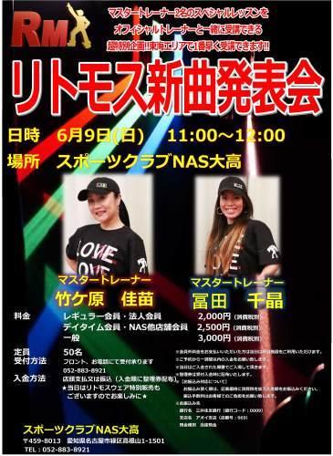 ☆RITMOS Mix60イベント☆_f0176043_11261370.jpg