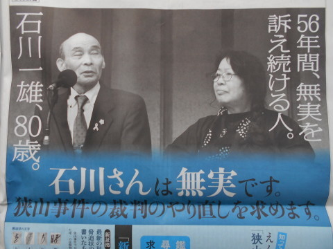 石川一雄さんは無実です_b0050651_08500835.jpg