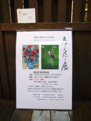 無農薬フレッシュブルーベリー 花から着果、そして色づきへ!おしどり夫婦は仲良く個展を開催しました!_a0254656_17424074.jpg