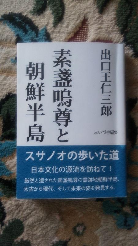 米大統領トランプ来日と真実の日本史_d0241558_06224142.jpg