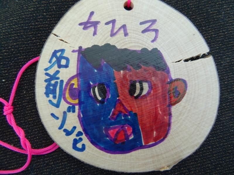 和歌山市立楠見西小学校:3・4年生遠足「うみべの森探検」_c0108460_16385501.jpg