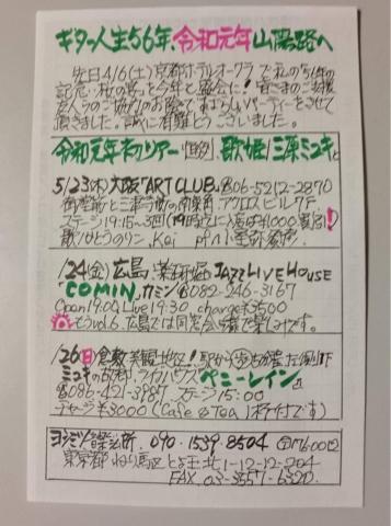 5月24日(金) 19時30分スタート スペシャルライブ 三原ミユキ 中村ヨシミツ_b0117570_11333704.jpg