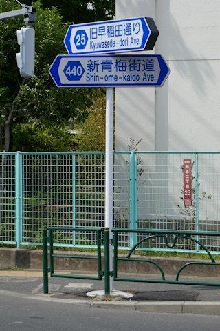 新青梅街道・旧早稲田通り 通称名標識(井草2)_a0121671_22373742.jpg