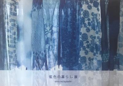 梅崎由起子『藍色の暮らし展』_b0326773_11240802.jpg
