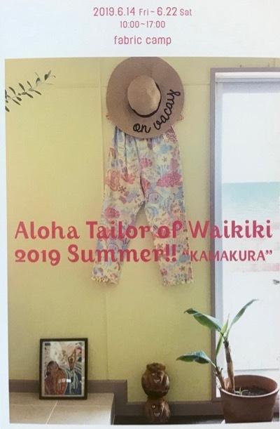 """Aloha Tailor of Waikiki 2019 Summer!! \""""KAMAKURA\""""_b0326773_11273478.jpg"""