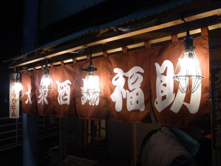 大衆酒場 福助@つつじヶ丘_a0137874_10285307.jpg