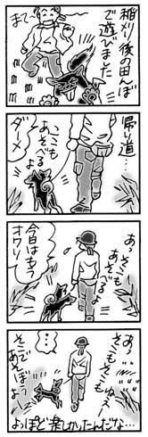 2003年10月22日のシバツレ漫画 2_b0057675_21212361.jpg