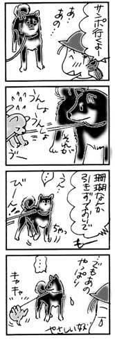 2003年10月22日のシバツレ漫画 2_b0057675_21215069.jpg