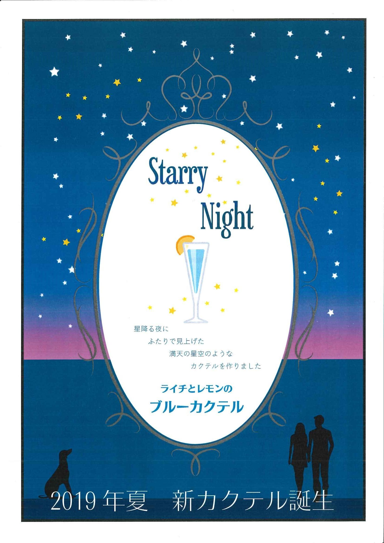 夏の新カクテル「Starry Night」_d0079577_14580265.jpg