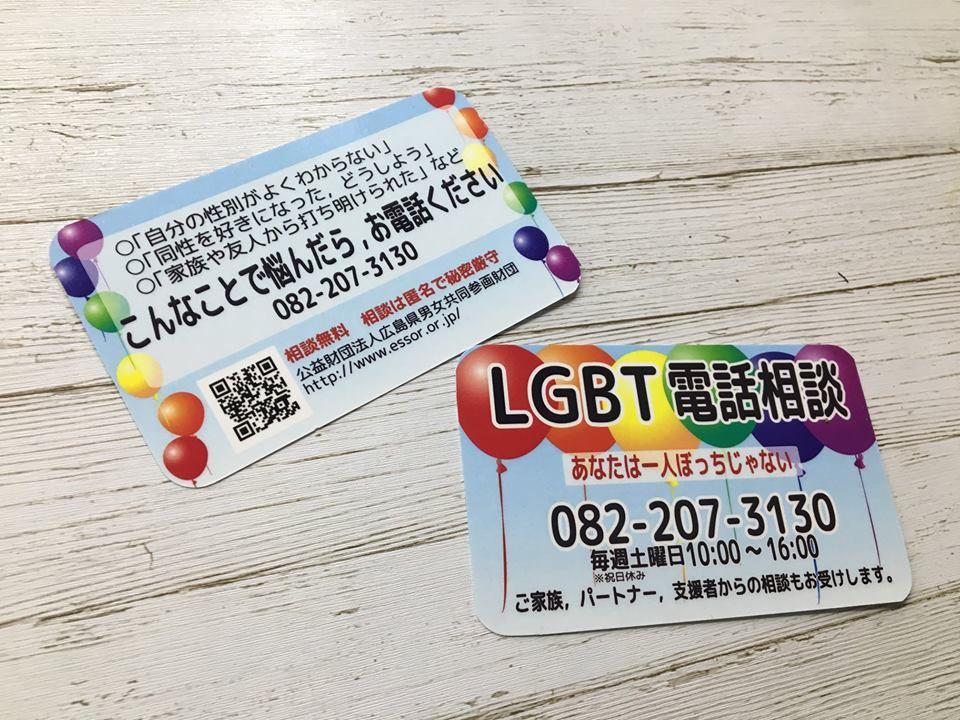 【毎週土曜日】エソール広島LGBT電話相談_c0345785_08433989.jpg