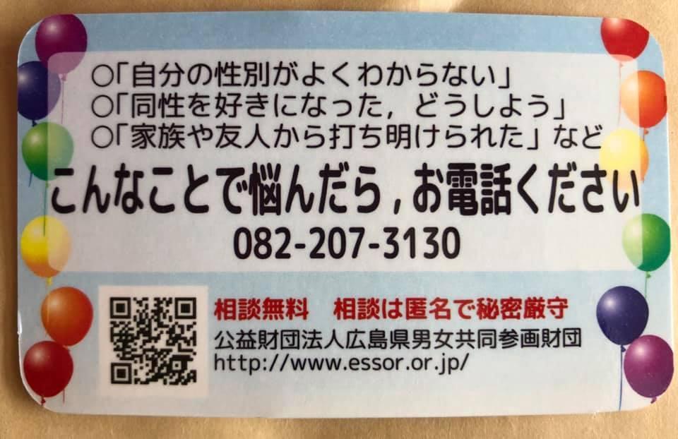 【毎週土曜日】エソール広島LGBT電話相談_c0345785_08435247.jpg
