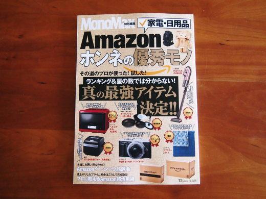 【『Monomax特別編集Amazonホンネの優秀モノ』に掲載】_e0253188_19473501.jpg