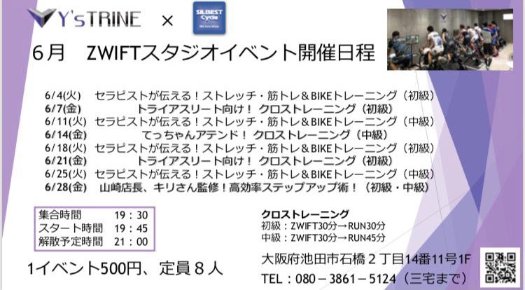 ワイズトライン  6月のスケジュール 発表_e0363689_10213644.jpg