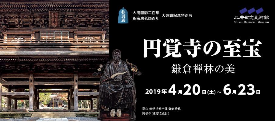 円覚寺の至宝展_e0054299_15551040.png